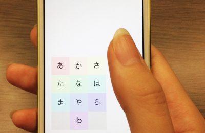 相対的タッチ操作によるアイズフリーかな文字入力UI